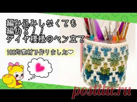 【かぎ針編み】編み込みしなくても編める模様編みでペン立てカバー編みました - YouTube