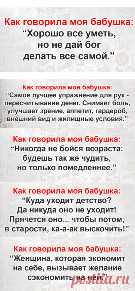 Многовековая мудрость от наших бабушек - как же точно сказано-то! - be1issimo.ru