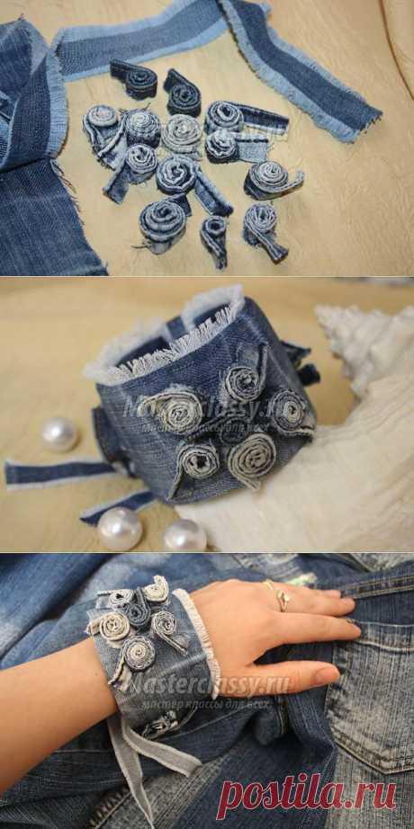 Мастер-класс по изготовлению джинсового браслета