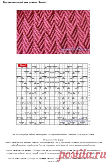 Плотный текстурный узор спицами «Домики»