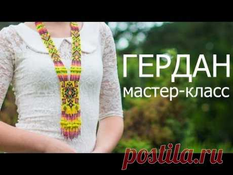 """GERDAN from beads the hands! MK - \""""Machine weaving\"""" \/ Ethnic necklace of beads-DIY"""