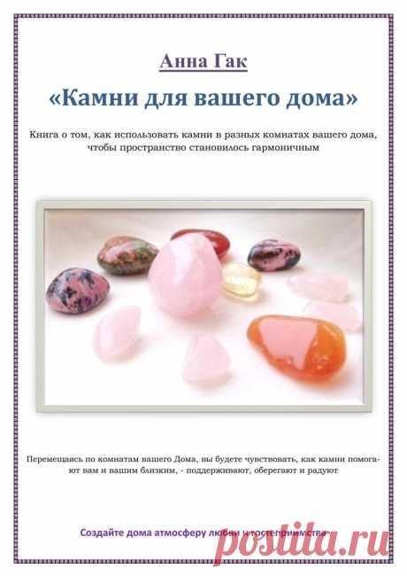Камни для вашего дома.pdf — Яндекс.Диск