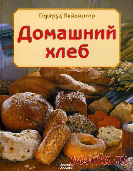 Гертруда Вайдингер, Домашний хлеб - Мой Мир (2005)(3-86605-261-8) No Description