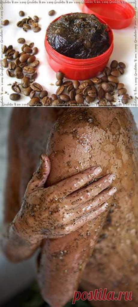 Антицеллюлитный кофейный скраб..