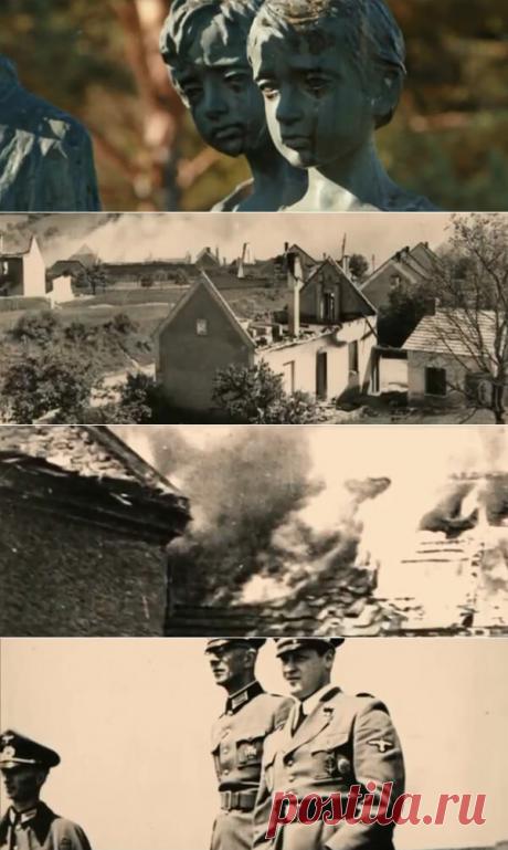 Трагедия поселка Лидице. 10 июня 1942 года Чешский поселок Лидице перестал существовать. Дома разрушены, а практически все жители, включая детей, уничтожены. Этой расправы потребовал лично фюрер - месть за убитого 27 мая протектора Богемии и Моравии Рейнхарда Гейдриха.