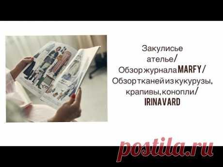 ЗАКУЛИСЬЕ АТЕЛЬЕ/ОБЗОР ЖУРНАЛА И ОБЗОР ТКАНЕЙ МАГАЗИНА Soliteks/IRINAVARD