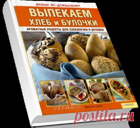 Выпекаем хлеб и булочки. Ароматные рецепты для печки и духовки.