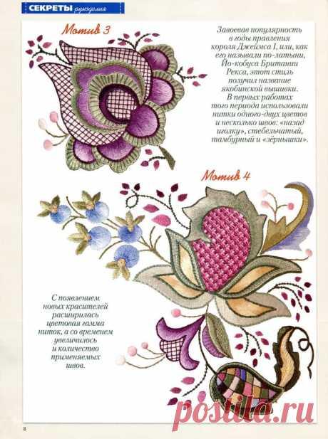 Вершина вышивального искусства - Якобинская вышивка Крюил