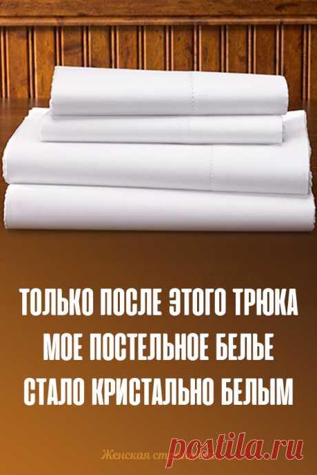 Только после этого трюка мое постельное белье стало кристально белым