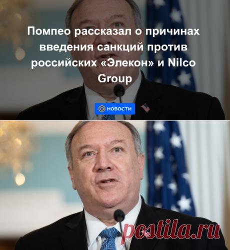 Помпео рассказал о причинах введения санкций против российских Элекон и Nilco Group - Новости Mail.ru