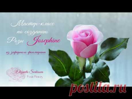 Мастер-классы Роза ''Josephine'' из фоамирана