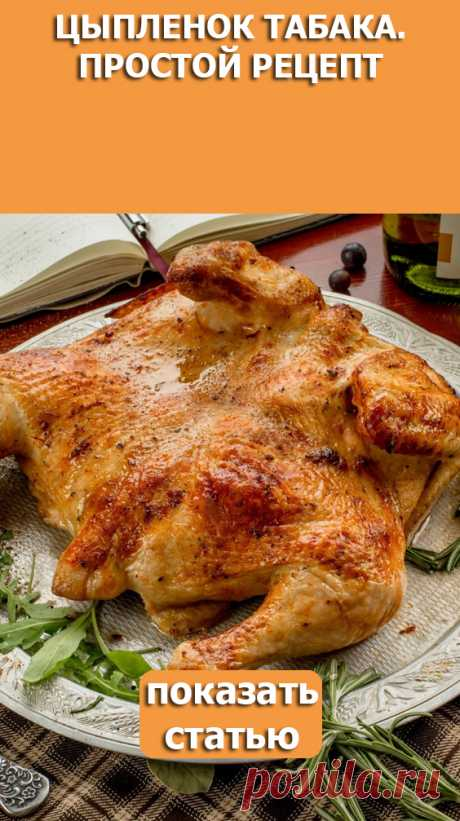 СМОТРИТЕ: Цыпленок табака. Простой рецепт.