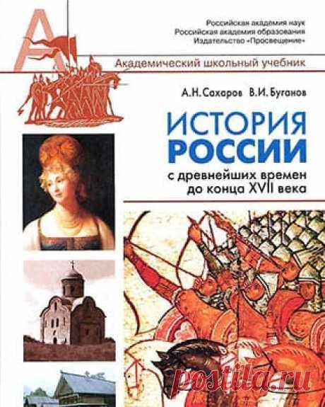 История России 10 класс — Сахаров А., Буганов В. | Скачать и читать