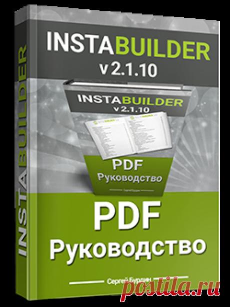 InstaBuilder - Создание продающих страниц, страниц подписки, страниц благодарности и многое другое