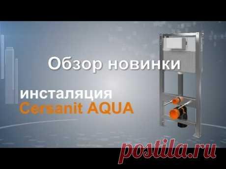 Инсталляция Cersanit AQUA/Новинка!