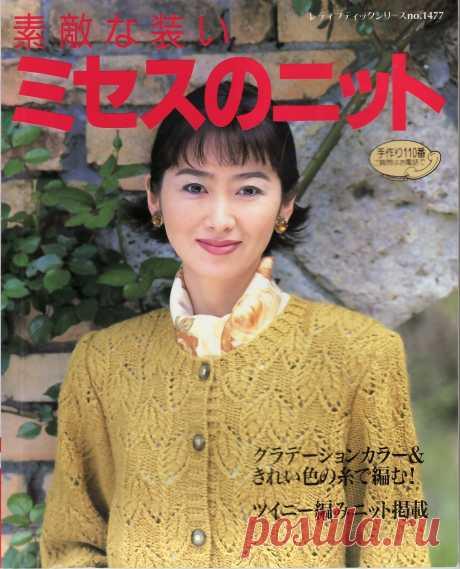 Журнал по вязанию «Lady Boutique Series» 1477 1999 — HandMade