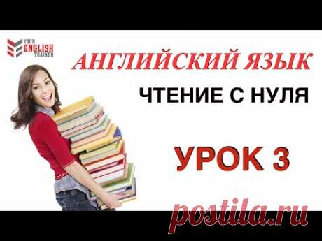I will teach to read ANY for 15 lessons! Lesson 3. English.