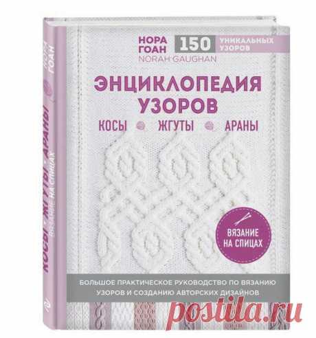 Это книга узоров Норы Гоан на русском языке. Ссылка https://vk.com/doc155123069_456910754?hash=63b2f10...e52c&dl=86d3f7d18ea48ee923