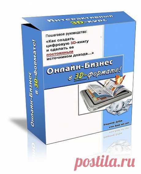 Организация онлайн-бизнеса в 3D-формате  