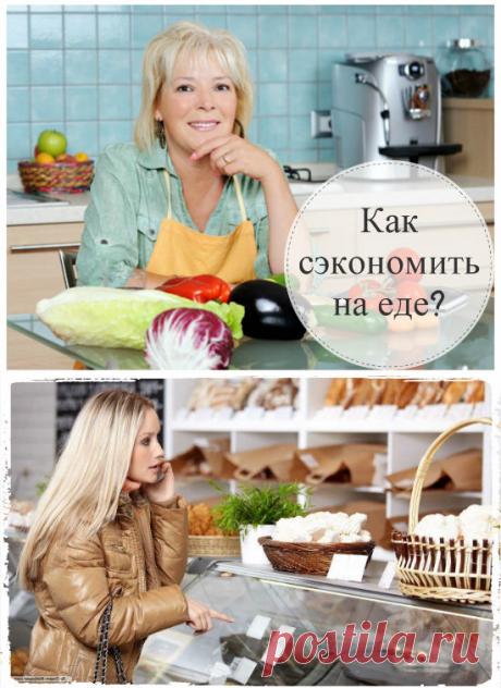 Как сэкономить на еде: практические советы