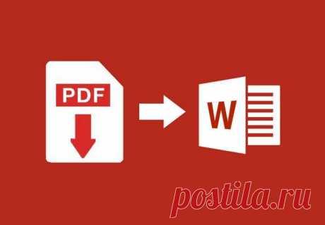 5 способов преобразовать pdf в word (пдф в ворд) — программы-конвертеры, онлайн-сервисы Ищете как преобразовать формат pdf в word? Тогда вы попали по адресу! Каждый сталкивался с проблемой конвертации. Что это такое?Пересохранение исходного файла в другом формате. Примеров множество:PSD...