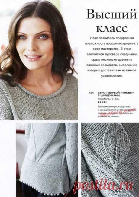 Пуловер с красивым узором спицами