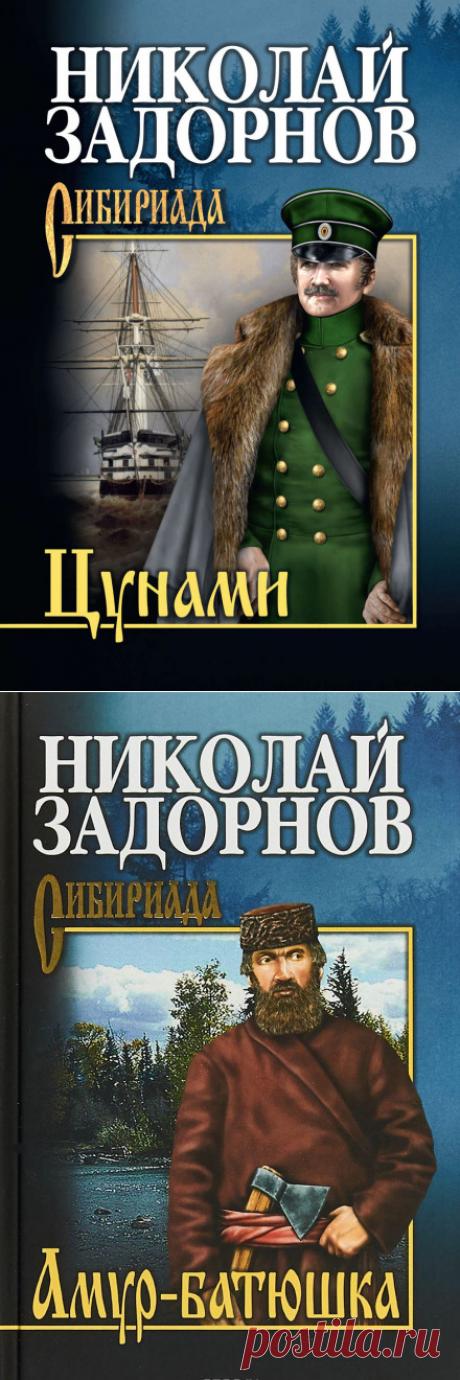 Золотая лихорадка - Николай Задорнов » Аудиокниги