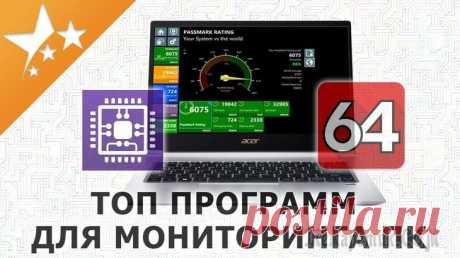 4 лучших программы для стресс-тестирования процессора