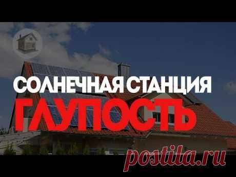 Электроотопление в доме от солнечных панелей - глупость!