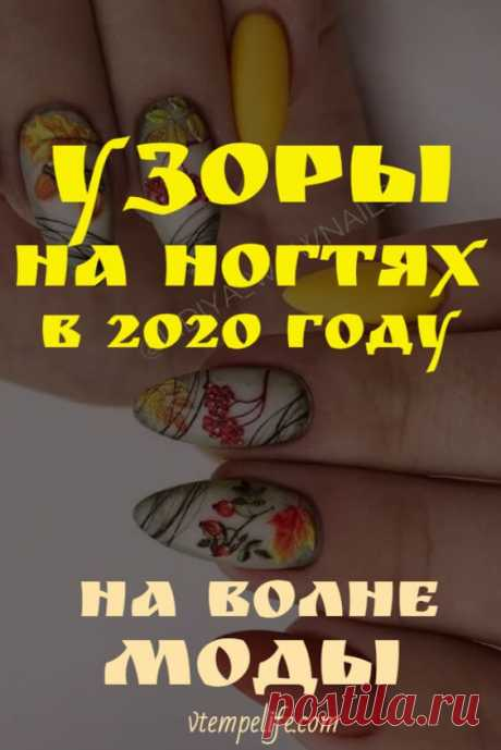 Узоры на ногтях! В 2020 году — на волне моды! | В темпі життя