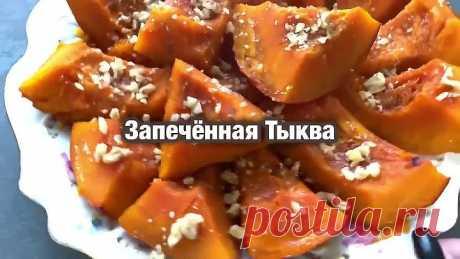 Тыква в духовке с медом и грецкими орехами