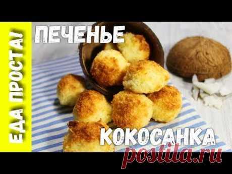 Кокосанка - очень вкусное печенье всего из трех ингредиентов! Домашнее печенье без муки за 20 минут! — Кулинарная книга - рецепты с фото