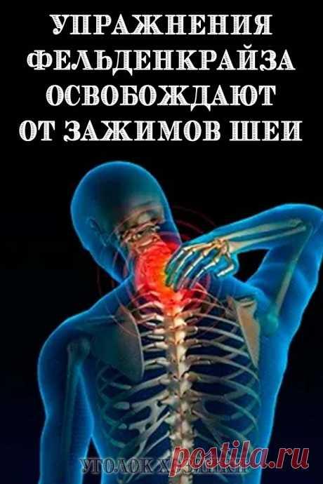 Если зажата шея: упражнения Фельденкрайза. Эффект 100%! Просто попробуйте!