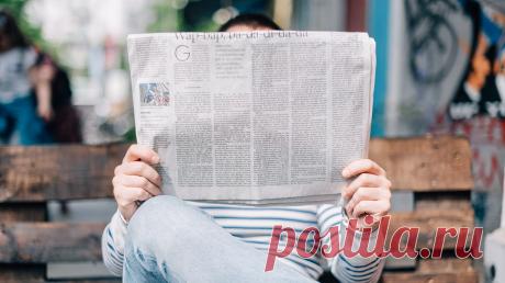 Новости держат нас на крючке. Пользы от чтения ноль, зато эмоции бьют через край. Новости манипулируют нашим сознанием: мы боимся, негодуем, ругаемся, обсуждаем, из-за чего меньше обращаем внимание на реальность. Новости забирают много эмоциональных сил, поэтому некоторые современные лидеры призывают или отказаться от них, или сократить потребление информационной шелухи. P. S. В книге «Без новостей» Роберт Добелли подробнее рассказывает о том, как отказ от новостей делает нашу жизнь свободнее…