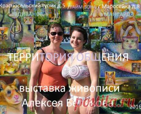 выставка в ТЕРРИТОРИИ ОБЩЕНИЯ