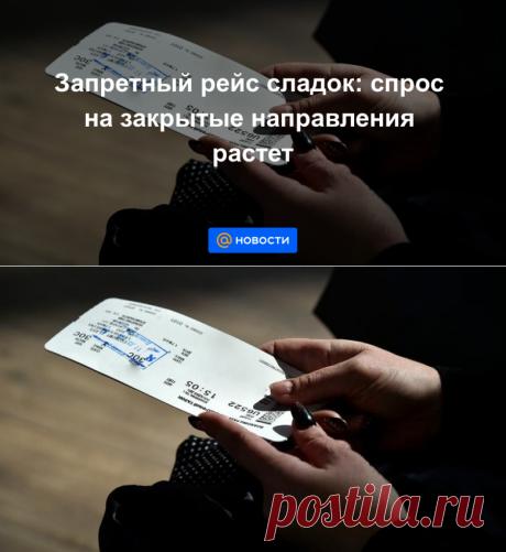 Запретный рейс сладок: спрос на закрытые направления растет - Новости Mail.ru