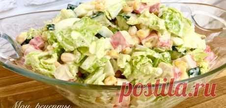 Легкий весняний салат з пекінською капустою