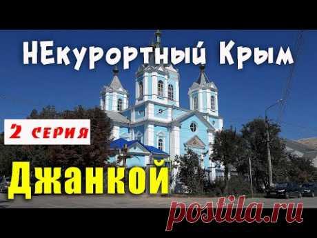 НЕ курортный Крым, город Джанкой  2 серия. Новый ставок в Ново-Джанкойском. Цены на недвижимость.