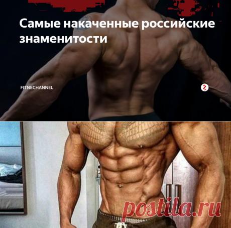 Самые накаченные российские знаменитости | fitnechannel | Яндекс Дзен