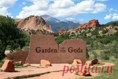 Сад богов в Колорадо (США)