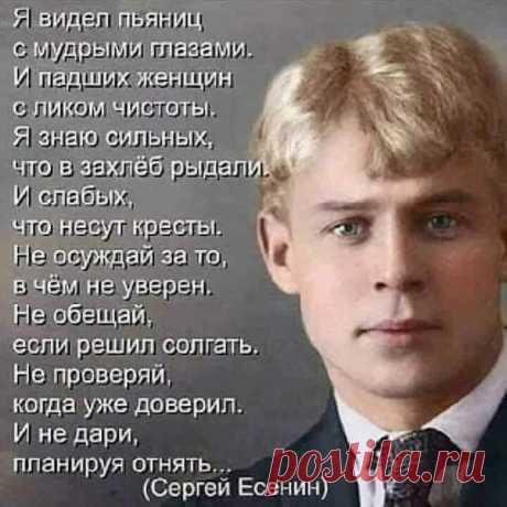 3 октября 1895 года родился Сергей Есенин