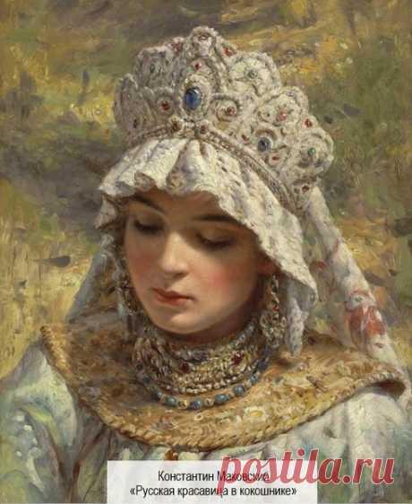 Тяжелые кокошники и красные сарафаны: что было модно на Руси? | ИСТОРИЯ | Яндекс Дзен