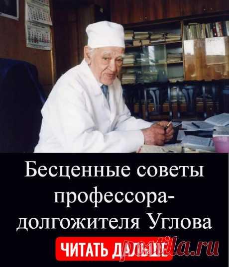Бесценные советы профессора-долгожителя Углова