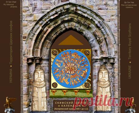Dr sci. San Chad * Единственный в мире древнейший  скифский золотой календарь.