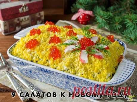 Hacia el Nuevo Año - 9 ensaladas sabrosas\u000d\u000aLa elección:\u000d\u000a1. La ensalada vkusnenky con el pan rallado.\u000d\u000a2. La ensalada con el queso ahumado.\u000d\u000a3. La ensalada corrujiente con las piñas y la gallina.\u000d\u000a4. La ensalada de la col de Pekín con la gallina.\u000d\u000a5. La ensalada italiana con el jamón, el queso y hortalizas.\u000d\u000a6. La ensalada con el huevo y el jamón.\u000d\u000a7. La ensalada con la gallina, la judía y el queso.\u000d\u000a8. La ensalada rápida con la judía y las varitas de centolla.\u000d\u000a9. La ensalada con la zanahoria coreana.\u000d\u000a1. La ensalada con el pan rallado \u000d\u000aEl pepino fresco grande — 1 pieza\u000d\u000aGrudka de gallina cocido al vapor (o de gallina...