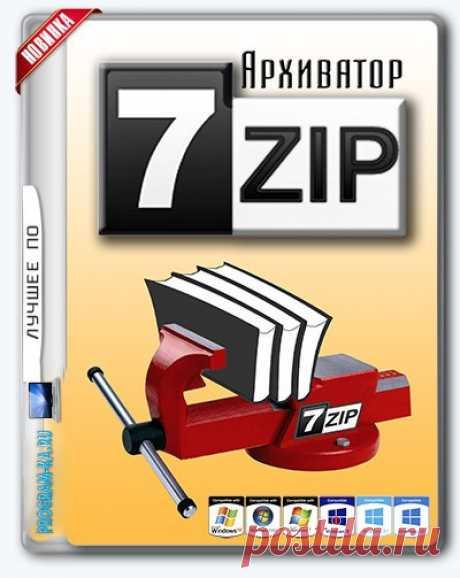 Описание: 7-Zip – очень хороший и качественный архиватор, который превосходит многих конкурентов и поэтому все больше пользователей останавливают выбор именно на нем. Забота разработчика программы проявляется в распространении 7-Zip по всему миру, переводу программы на 79 языков мира, среди которых есть и русский.