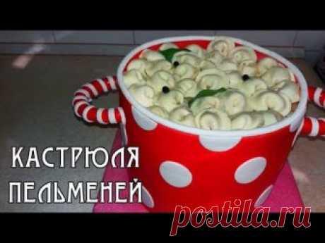 "Торт ""Кастрюля пельменей"" / Cake ""Russian meal"""