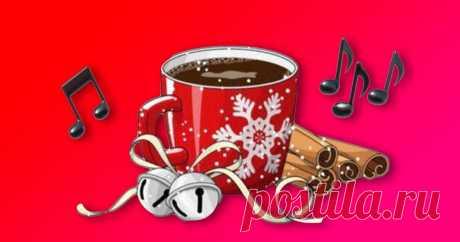 10 песен, которые создают новогоднее настроение Чтобы резать оливьешку.