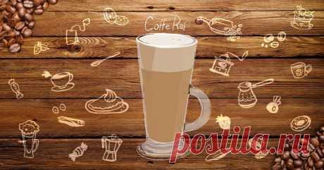 Раф-кофе: рецепты приготовления, состав и калорийность напитка По каким технологиям готовится раф кофе. Какая у него история. Как и с чем лучше употреблять этот напиток .