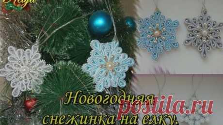 Игрушка на елку Канзаши Снежинка МК
